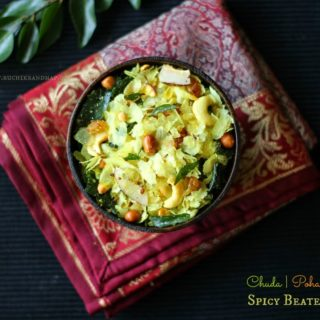 Chuda | Poha Chivda | Spicy Beaten Rice Snack