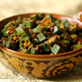 Dry Masala Bhindi ~ Lady's Fingers/Okra Sautéed in Basic Spices