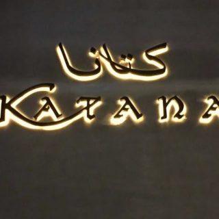 Restaurant Review ~ Katana Robata & Sushi Bar, Dubai